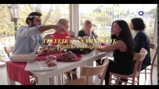 Ένα τραπέζι Ελλάδα 21/12/2014 στην Αθήνα (Χριστουγεννιάτικο)