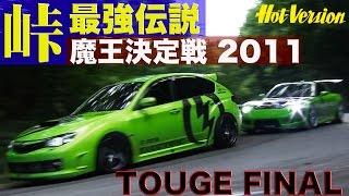 衝撃の峠バトル!! 魔王決定戦 ファイナル【Best MOTORing】2011