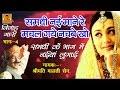 Samdhi Nai Mane Re मचल गये नचबे खो    Best Bundeli Samdhi Geet 2016    Malti Sen,Sagar #SonaCassette