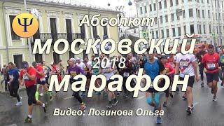 Абсолют Московский марафон,  42.2 км, 2018 Видео. Логинова Ольга