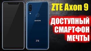 ZTE Axon 9 - ТОП СМАРТФОН