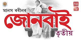 Junbai 3 | Movie 2019 | Assamese Movie | Manas Robin | Zubeen Garg | Nayan Nilim | Gayatree Mahanta