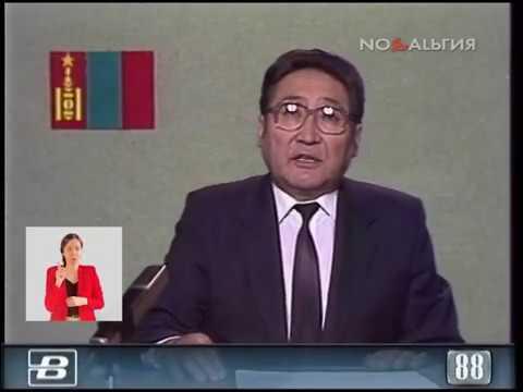 Монголия. День победы народной революции 11.07.1988