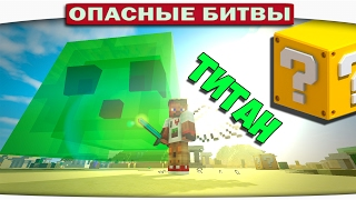 ч.104 Опасные битвы в Minecraft - СЛАЙМ ТИТАН (Slime vs. Spider)