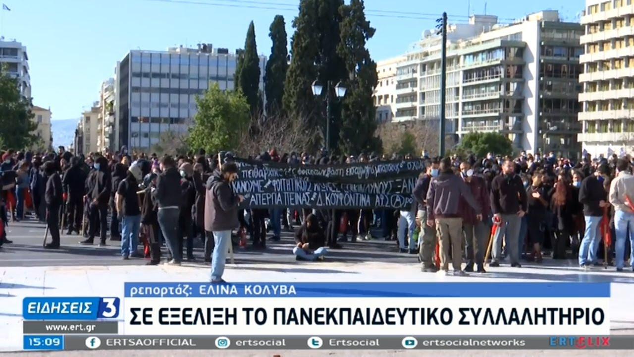 Επεισόδια στο πανεκπαιδευτικό συλλαλητήριο   09/02/2021   ΕΡΤ