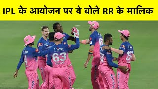 IPL-14 के बचे हुए मैचों के आयोजन को लेकर Rajasthan Royals के मालिक का बड़ा बयान | Sports Tak