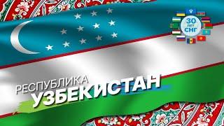 Узбекистан. Независимость. Миссия выполнима