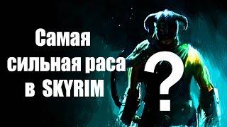 Секреты Skyrim #41. Самая сильная раса в Скайрим!!!
