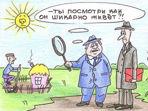 Почему мы платим налог на землю? / Налоги в СССР ?