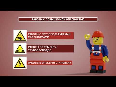 Правила охраны труда на предприятии Sintec
