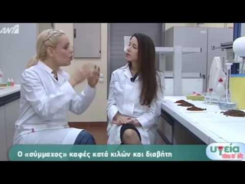 Συμπτώματα του διαβήτη μειώνουν το σάκχαρο στο αίμα
