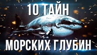 10 ТАЙН МОРСКИХ ГЛУБИН