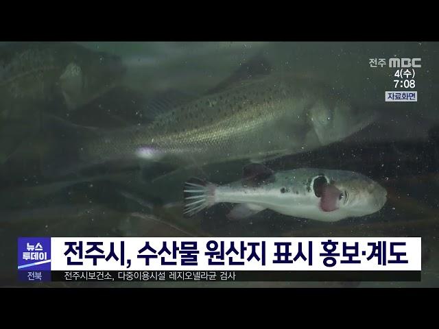 전주시, 수산물 원산지 표시 홍보·계도