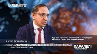 «Паралелі»  Валерій Клочок: Рада регіонального розвитку. Висновки і результат