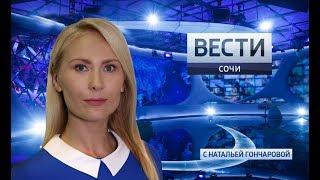 Вести Сочи 19.10.2018 20:45