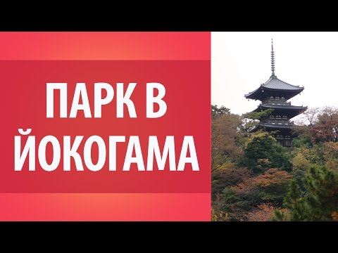 Парк в Йокогама Санкэйэн. Природа Японии. Достопримечательности Японии.