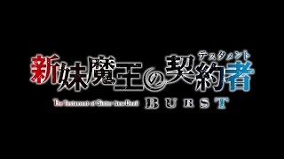 《新妹魔王的契約者 BURST》釋出PV第二彈
