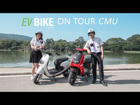 EV BIKE THAILAND