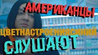 РЕАКЦИЯ АМЕРИКАНЦЕВ НА ФИЛИПП КИРКОРОВ - ЦВЕТ НАСТРОЕНИЯ СИНИЙ *иностранцы слушают русскую музыку*