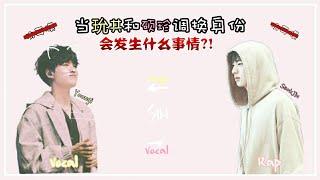 【BTS 防弹少年团】当玧其和硕珍调换身份 将会发生什么事情?!