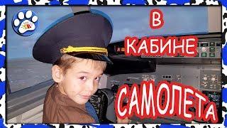 БОИНГ 737 в кабине пилота самолета  ✈️✈️✈️