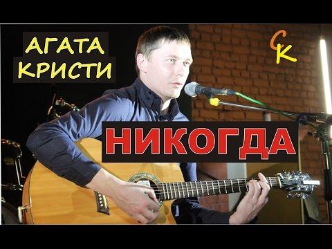 Как играть Агата Кристи - НИКОГДА (Я не забуду о тебе)