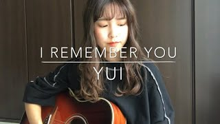 I remember you/YUI 弾き語り