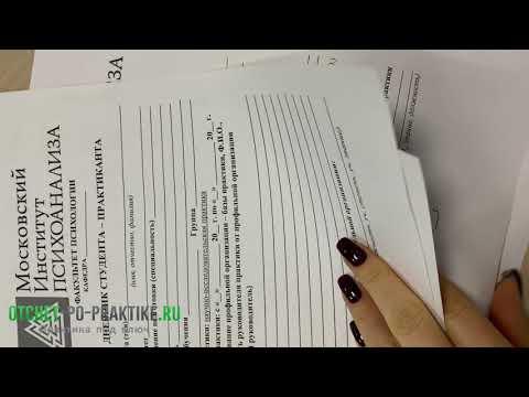 Пример дневника студента