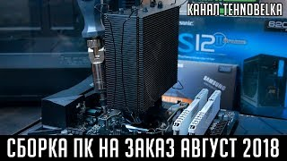 Сборка игрового компьютера на заказ [август 2018]
