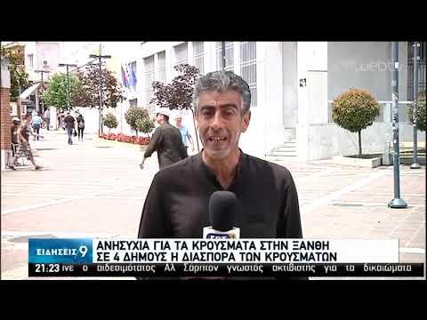 Μόνο 9 νέα κρούσματα του κορονοϊού – Συναγερμός σε Ξάνθη και Λαμία | 09/06/2020 | ΕΡΤ