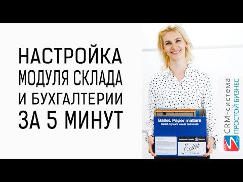 Видеообзор Простой бизнес