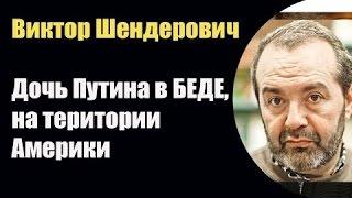Виктор Шендерович Дочь Путина в БЕДЕ, на територии Америки