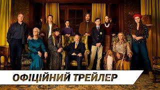 Ножі наголо | Офіційний український трейлер | HD