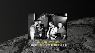 [ 가사 해석 ] Across The Universe - Beady Eye (비디아이) Original: The Beatles