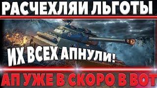 СРОЧНО РАСЧЕХЛЯЙ ЛЬГОТНЫЕ ПРЕМ ТАНКИ, АП УЖЕ СКОРО! ДОБАВЯТ В ПАТЧЕ WOT 1.2 world of tanks