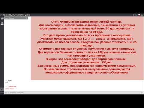 3.04.Ольга Иванова. Программа Наш дом. МЖСК