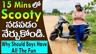 Learn Scooty Driving in 15 minutes Two Wheeler Training Tips Telugu సులువుగా బండి నడపడం తెలుసుకోండి