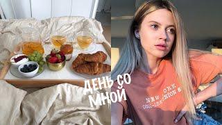 МОЙ ДЕНЬ: Завтрак, Покупки к Лету 😍 Отношения с Мужем ❤️