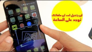 إخفاء الصور والڤيديو في تطبيق الساعة على هاتفك أندرويد