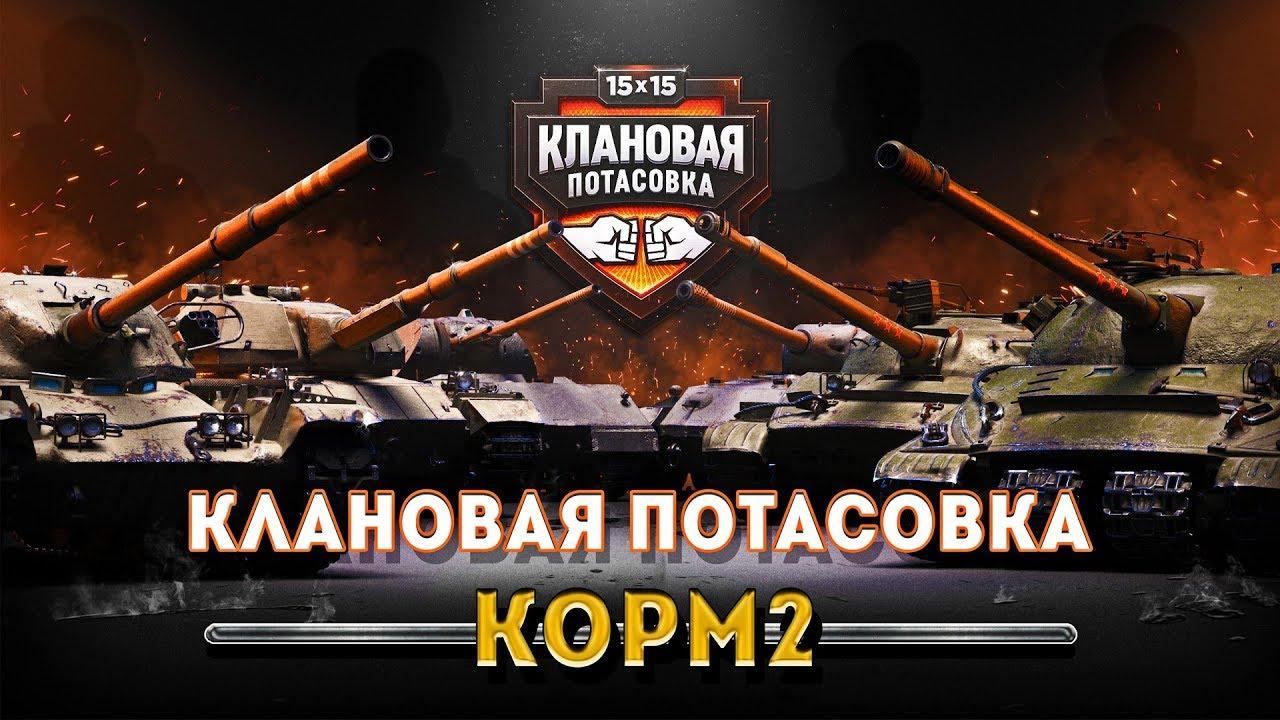 КОРМ2 против PWNZ. 1/4 Финала. Турнир Клановая потасовка