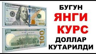 УРРРА ЯНГИ КУРС ДОЛЛАР КУТАРИЛДИ УЗБЕКИСТОНДА