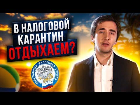 Приостановка Выездных налоговых проверок // Льготы в коронавирус