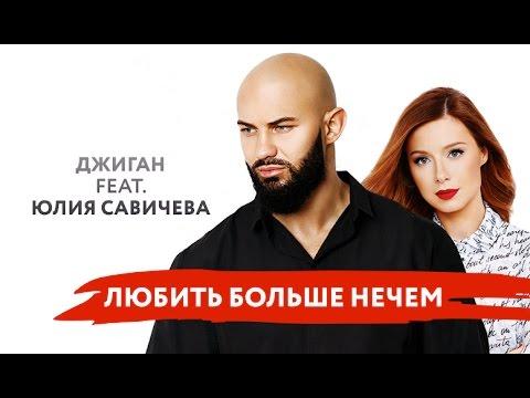 Джиган feat. Юлия Савичева - Любить Больше Нечем | Лирик-видео