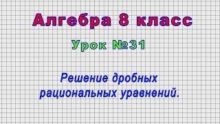 Алгебра 8 класс (Урок№31 - Решение дробных рациональных уравнений.)