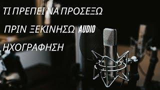 Τι πρέπει να προσέξω πριν την audio ηχογράφηση-Βίντεο