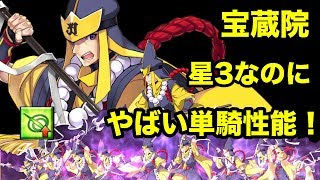 【FGO】宝蔵院胤舜は恐るべき単騎性能!宝具がやばい!【Fate/Grand Order】【英霊剣豪七番勝負】