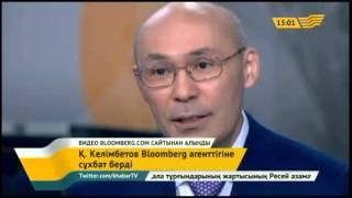 Қайрат Келімбетов Bloomberg агенттігіне сұхбат берді