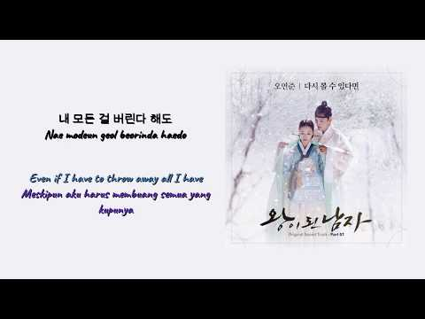 [HAN|ROM|ENG|INDO SUB LYRICS] Oh Yeon Joon - If I Can See You Again (The Crowned Clown OST Part 1)