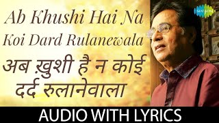 Ab Khushi Hai Na Koi Dard Rulanewala with lyrics | अब