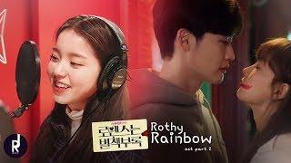 [MV] Rothy (로시) - Rainbow | Romance is a Bonus Book OST PART 2